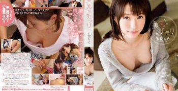 [SNIS291] A Peek At Beautiful Tits (Moe Amatsuka)