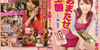 [SOE838] Futaba Books & S1 – The Virgin Who Waited Mina Minamoto