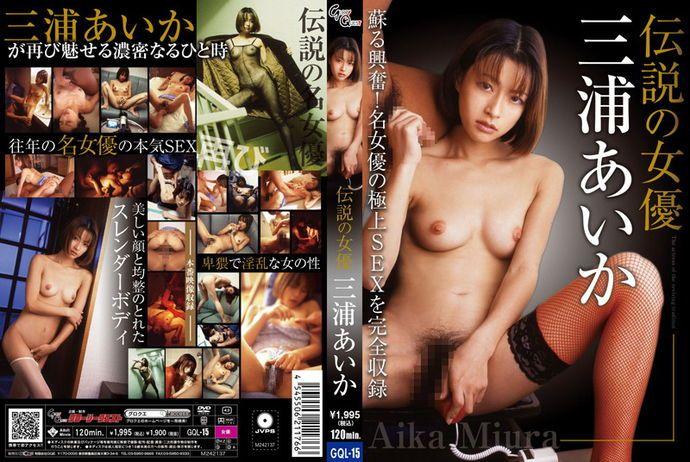 [GQL15] Legendary Actress Aika Miura